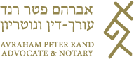 אברהם פטר רנד - עורך דין ונוטריון